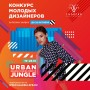 Конкурс для молодых дизайнеров NEW FACE URBAN JUNGLE